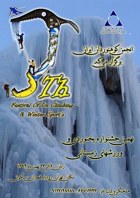 نهمین جشنواره یخ نوردی و ورزشهای زمستانی(۲۰ تا ۲۳ بهمن ماه ۱۳۹۴)