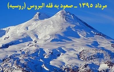 صعود به قله ۵۶۴۲ متری البروس (روسیه) ـ مرداد ماه ۱۳۹۵