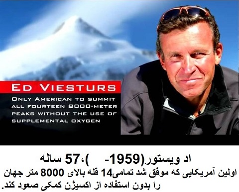 Ed-Viesturs-for-GLAP-640x420
