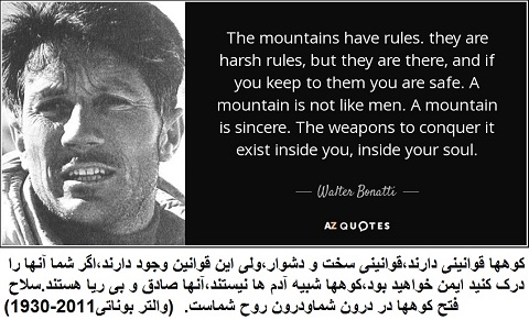 quote-the-mountains-have-rules-they-are-harsh-rules-but-they-are-there-and-if-you-keep-to-walter-bonatti-73-79-50 - Copy