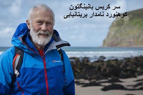 آشنایی با کوهنوردان نامدار جهان / به قلم محمد اسماعیلی(بخش هفتم)