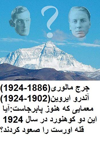 آشنایی با کوهنوردان نامدار جهان / به قلم محمد اسماعیلی(بخش یازدهم)