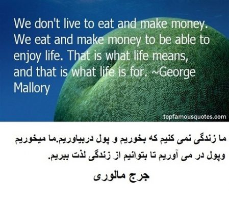 george-mallory-quotes-1