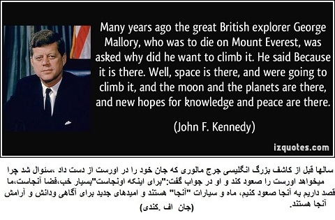 quote-many-years-ago-the-great-british-explorer-george-mallory-who-was-to-die-on-mount-everest-was-john-f-kennedy-345769