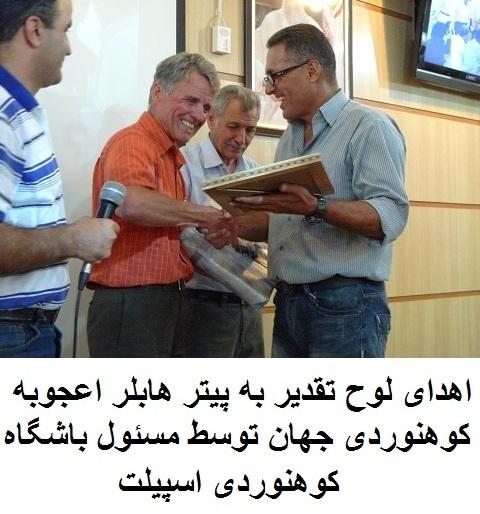 آشنایی با کوهنوردان نامدار جهان / به قلم محمد اسماعیلی(بخش سیزدهم)