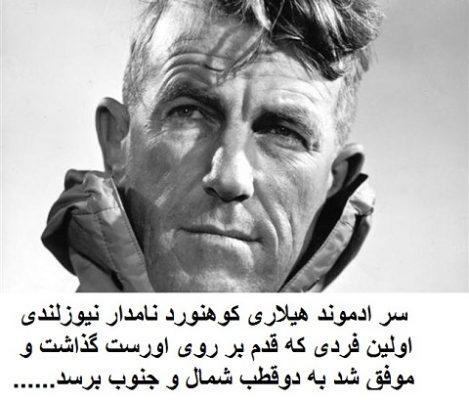 edmund_hillary_647_072015010018