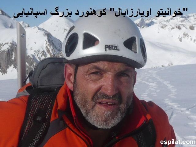 آشنایی با کوهنوردان نامدار جهان / به قلم محمد اسماعیلی (بخش سیزدهم)