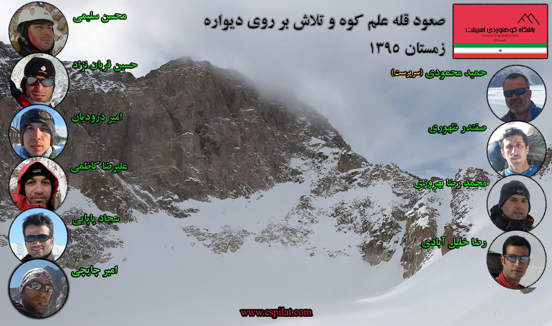 تیم اسپیلت در راه صعود دیواره و قله علمکوه (زمستان ۱۳۹۵)