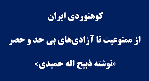 کوهنوردی ایران از ممنوعیت تا آزادیهای بی حد و حصر – نوشته ذبیح اله حمیدی