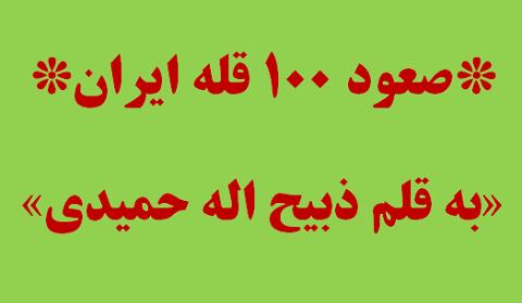 صعود صد قله ایران «به قلم ذبیح اله حمیدی»
