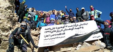 گزارش صعود قله قلعه دختر ۱۹دی۱۳۹۹ «به یاد ۱۲ جانباخته حادثه کوهنوردی ۵دی۹۹» – هر هفته یک برنامه«شماره ۸۸۷»
