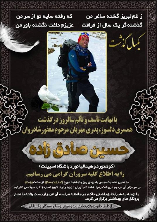 یاد و نام حسین صادق زاده در اولین سالگرد جاودانه شدناش گرامی باد🌹