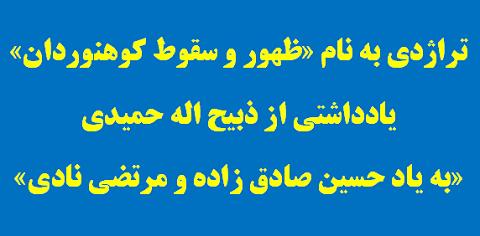 تراژدی به نام «ظهور و سقوط کوهنوردان» یادداشتی از ذبیح اله حمیدی «به یاد حسین صادق زاده و مرتضی نادی»
