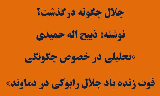 جلال چگونه درگذشت؟ نوشته: ذبیح اله حمیدی «تحلیلی در خصوص چگونگی فوت زنده یاد جلال رابوکی در دماوند»